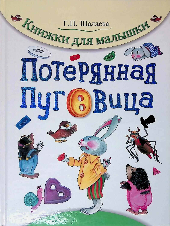 Потерянная пуговица; Г. П. Шалаева