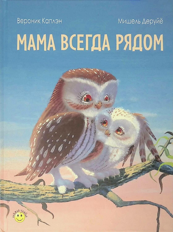 Мама всегда рядом; Вероник Каплен