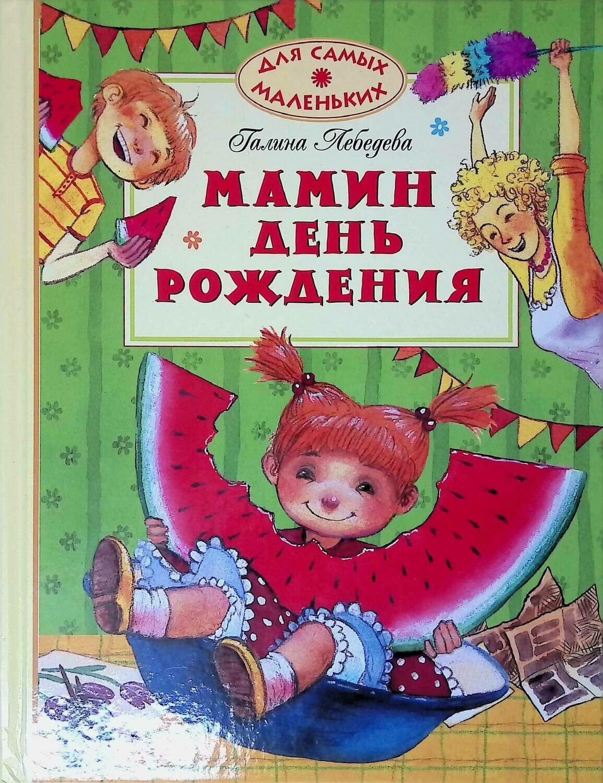 Мамин день рождения; Галина Лебедева