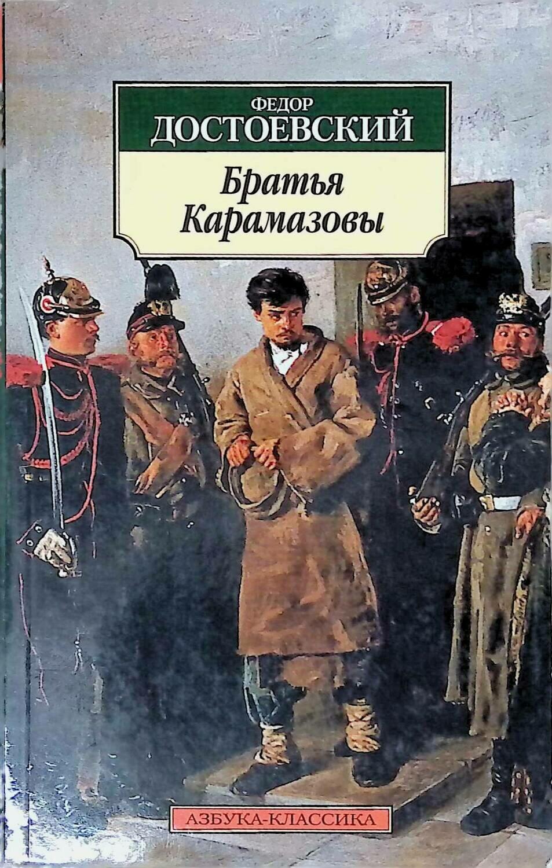 Братья Карамазовы; Ф. М. Достоевский