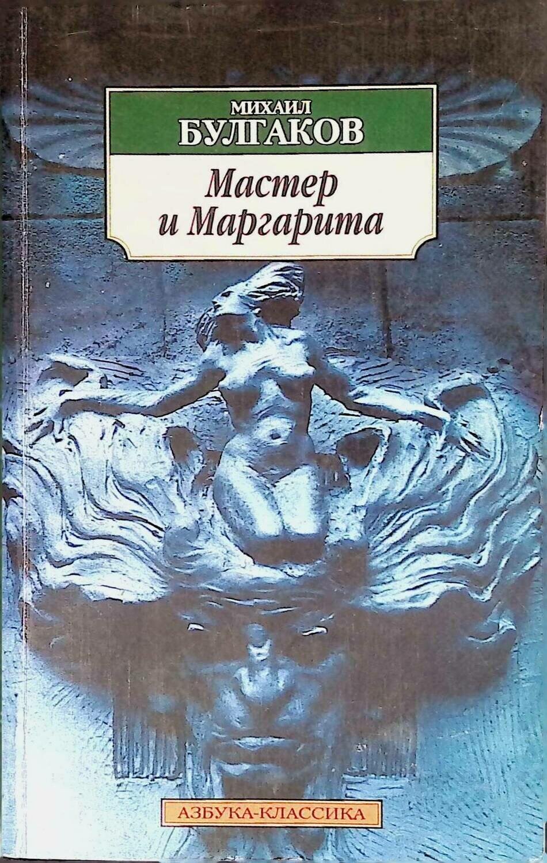 Мастер и Маргарита; Михаил Булгаков