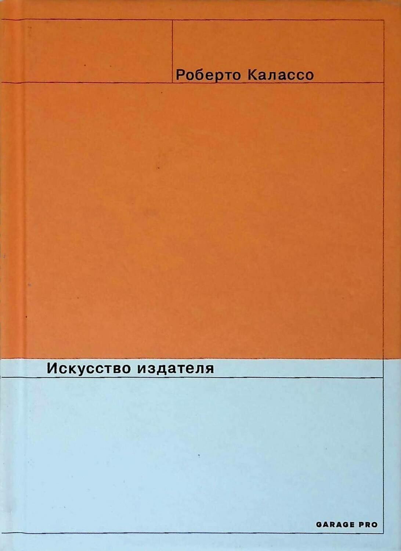 Искусство издателя; Роберто Калассо