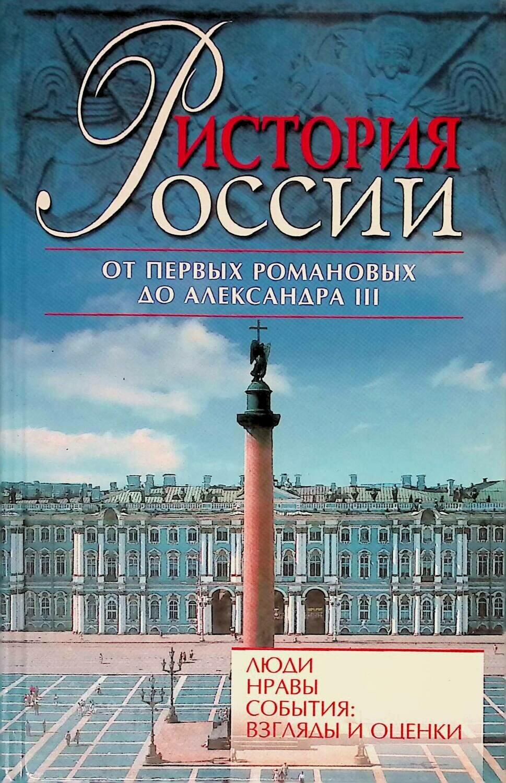 История России от первых Романовых до Александра III; Г.Н.Матюшин