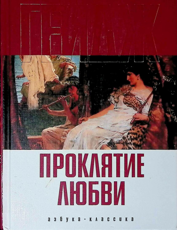 Проклятие любви; Паулина Гейдж