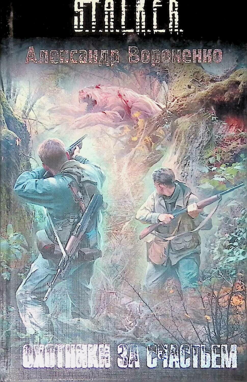 Охотники за счастьем; Александр Вороненко