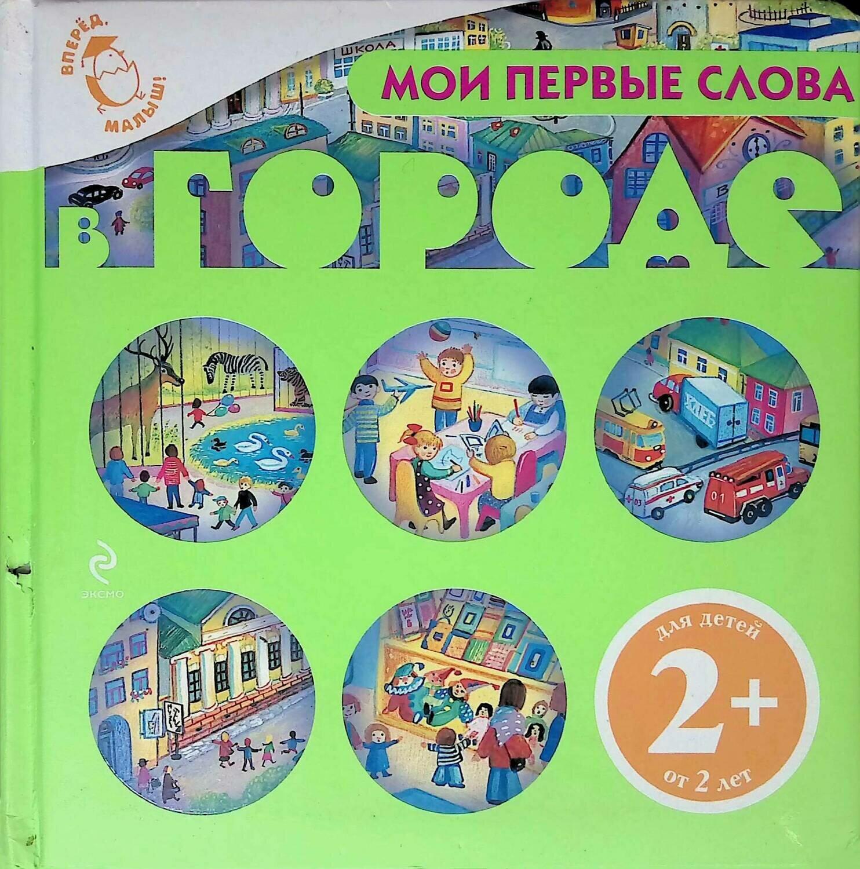 Мои первые слова. В городе; Иолтуховская А.В.