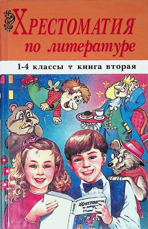 Хрестоматия по литературе. 1-4 классы. Книга вторая; Безбожный В.В.