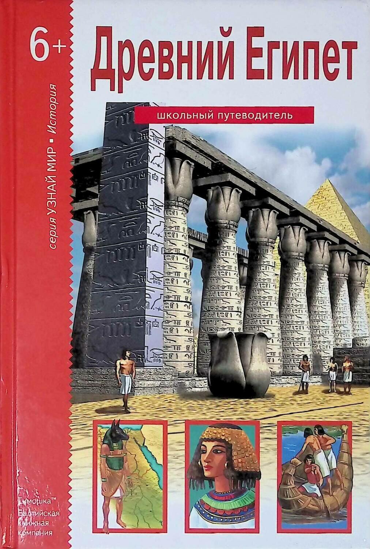 Древний Египет; Деревенский Б.