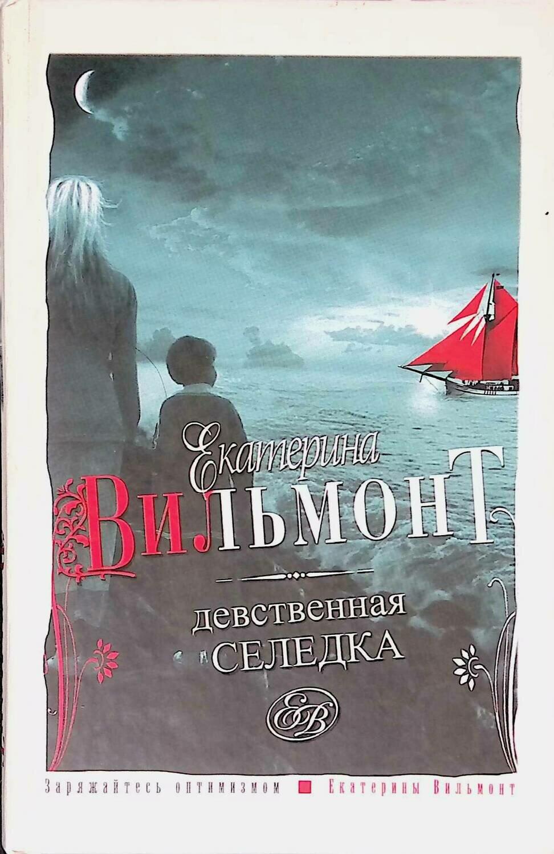 Девственная селедка; Екатерина Вильмонт