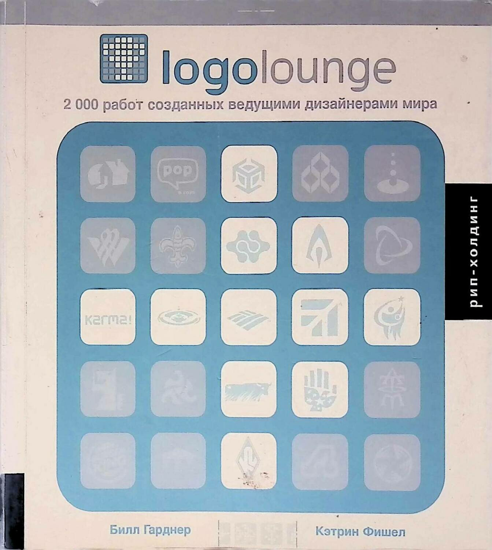 Logolounge. 2000 работ созданных ведущими дизайнерами мира; Билл Гарднер