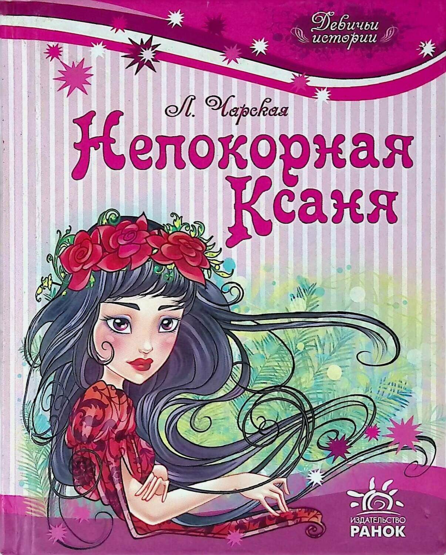 Непокорная Ксаня; Л.Чарская