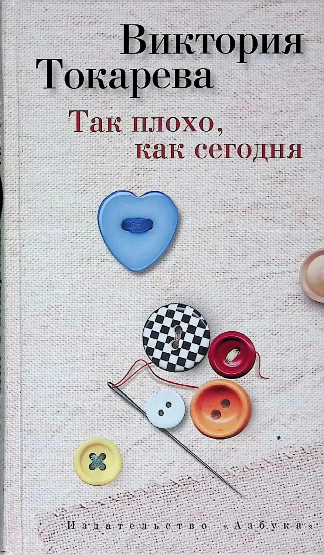 Так плохо, как сегодня ; Виктория Токарева