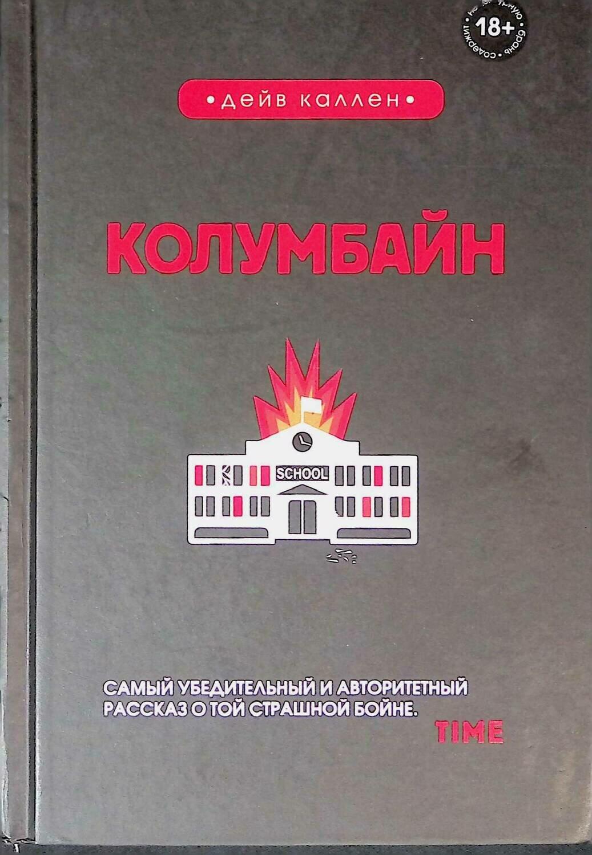 Колумбайн; Дейв Каллен