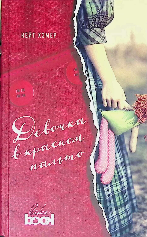 Девочка в красном пальто; Кейт Хэмер