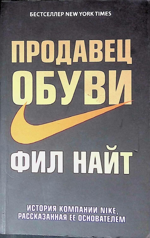 Продавец обуви. История компании Nike, рассказанная ее основателем; Фил Найт