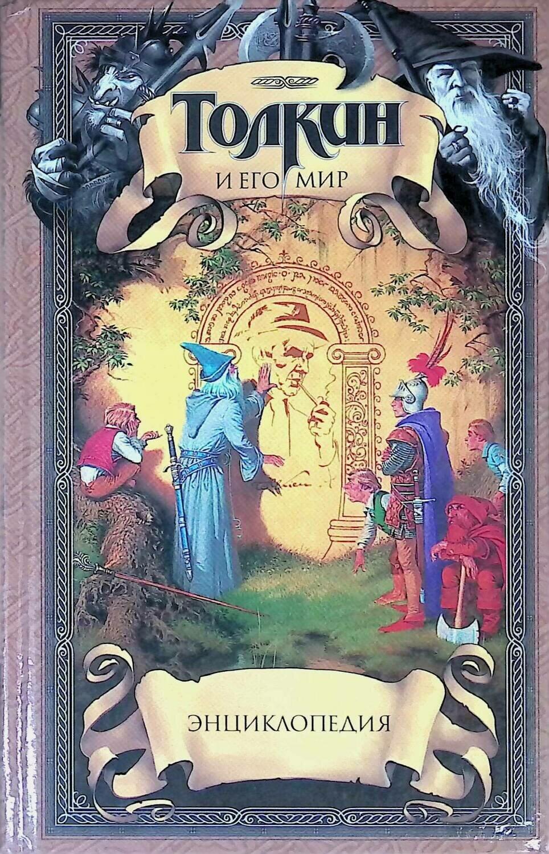 Толкин и его мир. Энциклопедия; Кирилл Королев