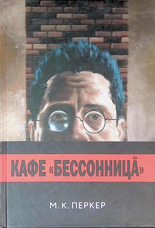 "Кафе ""Бессоница""; М. К. Перкер"