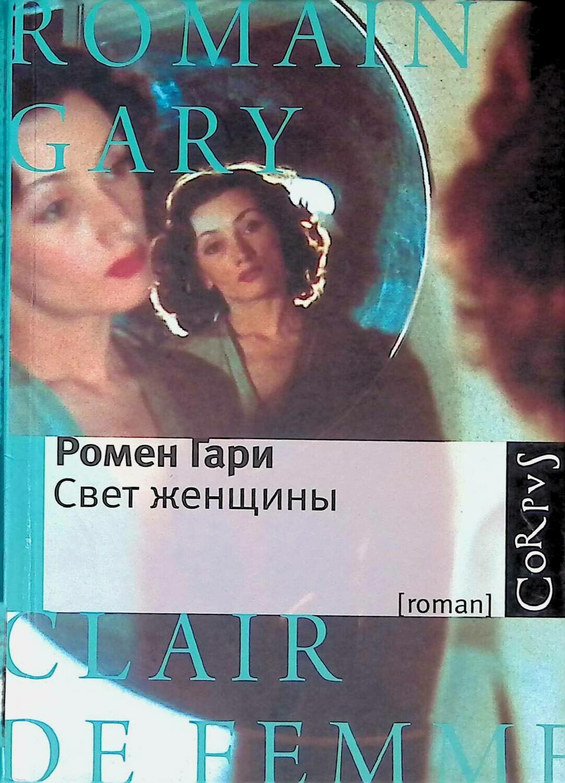 Свет женщины; Ромен Гари