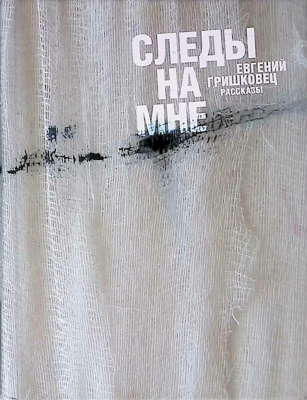 Следы на мне; Гришковец Евгений Валерьевич