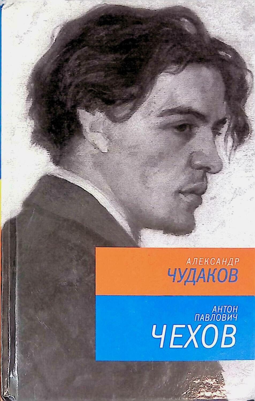 Антон Павлович Чехов; Александр Чудаков