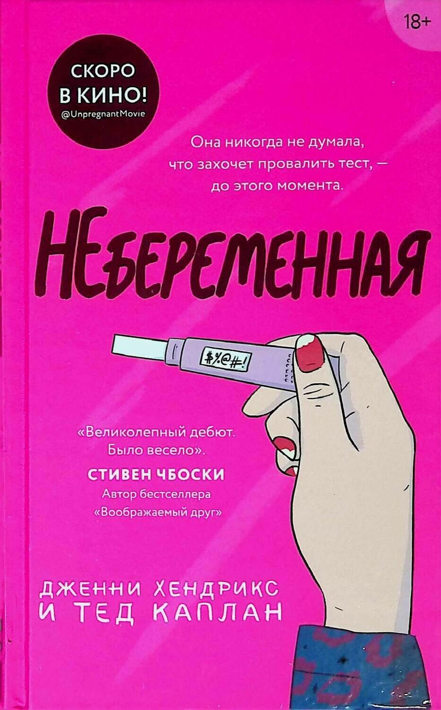 Небеременная; Дженни Хендрикс