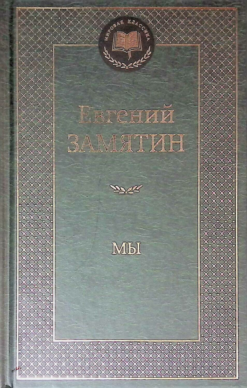 Мы; Евгений Замятин