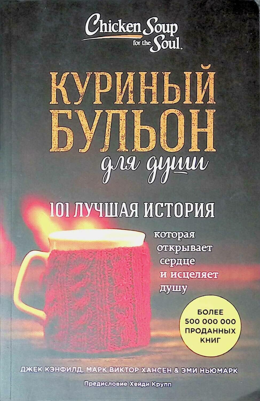 Куриный бульон для души. 101 лучшая история; Марк Виктор Хансен