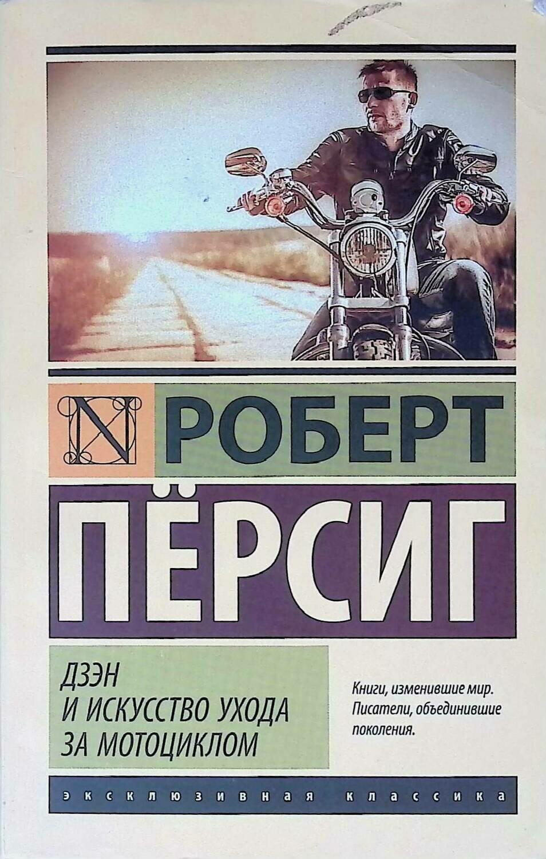 Дзэн и искусство ухода за мотоциклом; Роберт Пёрсиг