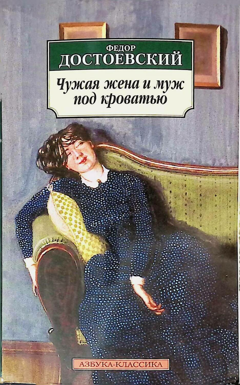 Чужая жена и муж под кроватью; Фёдор Достоевский