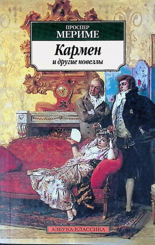 Кармен и другие новеллы; Проспер Мериме