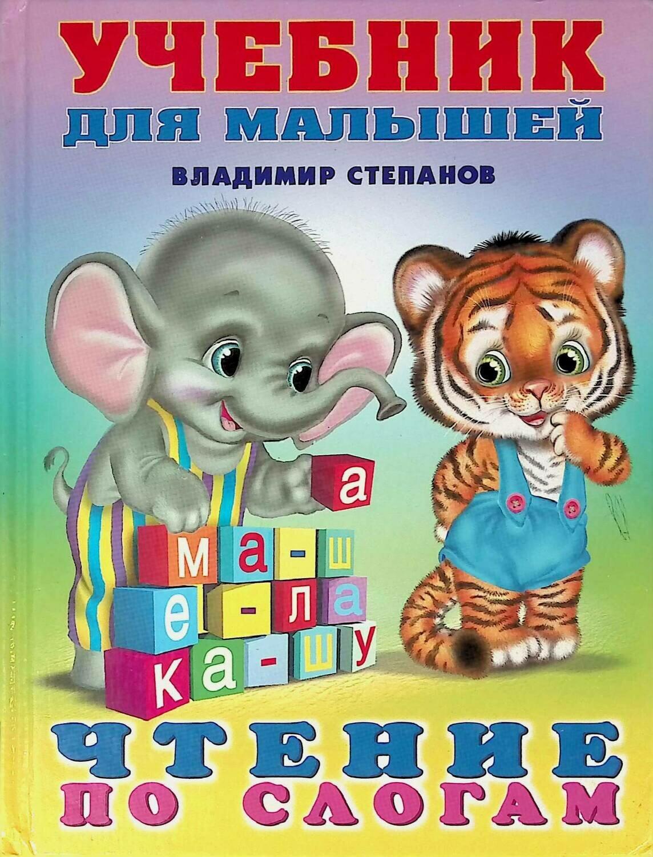 Чтение. Учебник для малышей; Степанов Владимир Александрович
