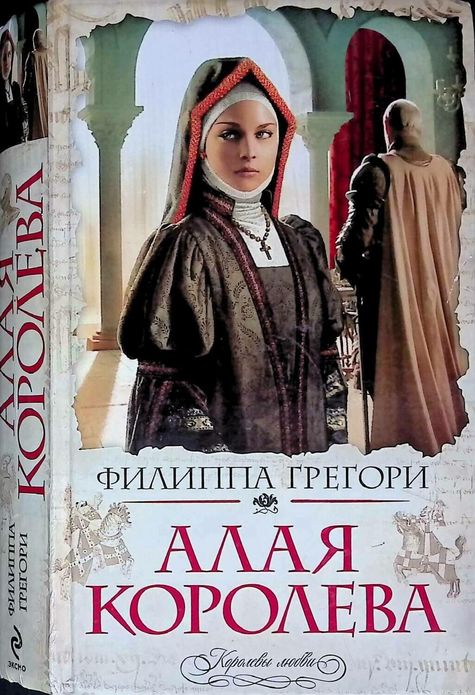 Алая королева; Филиппа Грегори