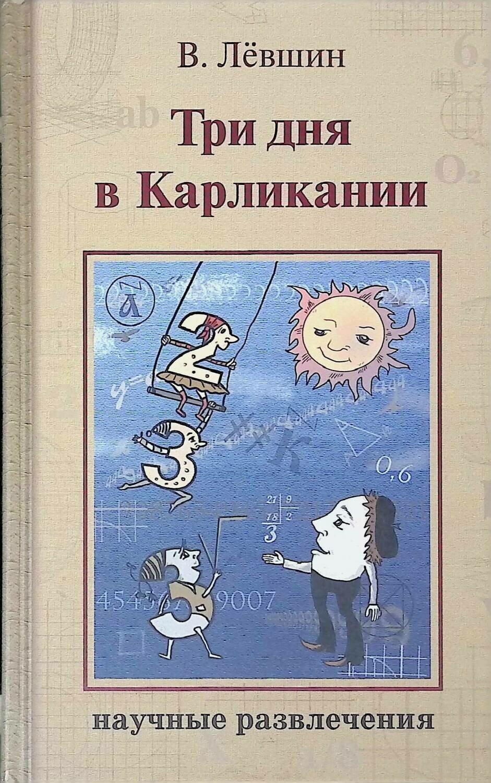 Три дня в Карликании; Владимир Лёвшин