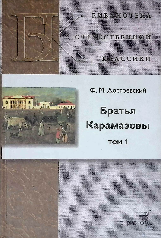 Братья Карамазовы. В 2 томах. Том 1; Ф. М. Достоевский
