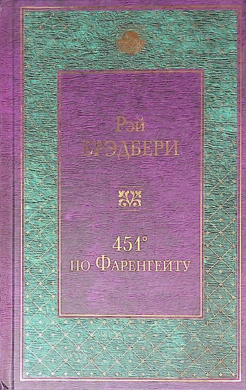451' по Фаренгейту; Рэй Брэдбери