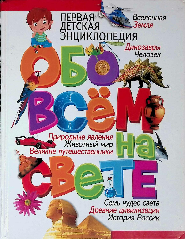 Первая детская энциклопедия обо всем на свете; Тамара Скиба
