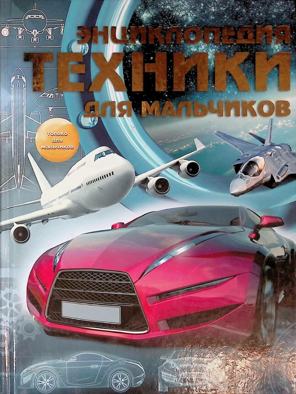 Энциклопедия техники для мальчиков; Цеханский С.П.