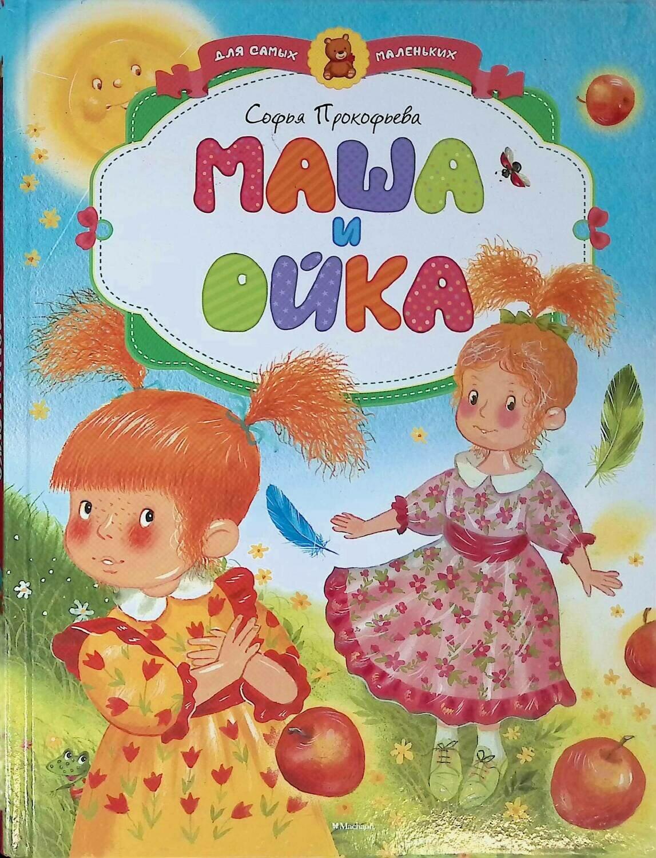 Маша и Ойка; Софья Прокофьева