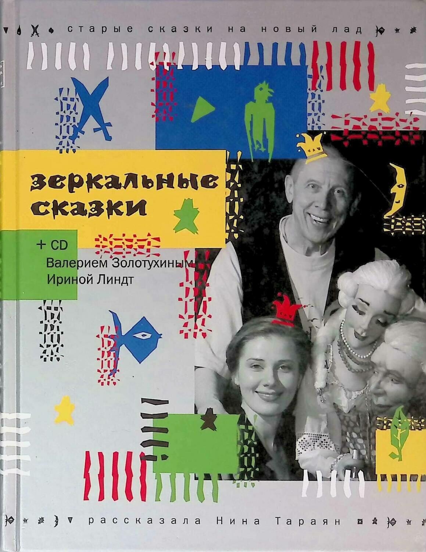 Зеркальные сказки (+ CD); Тараян Н.