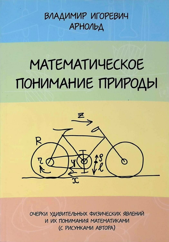 Математическое понимание природы; Арнольд В.И.