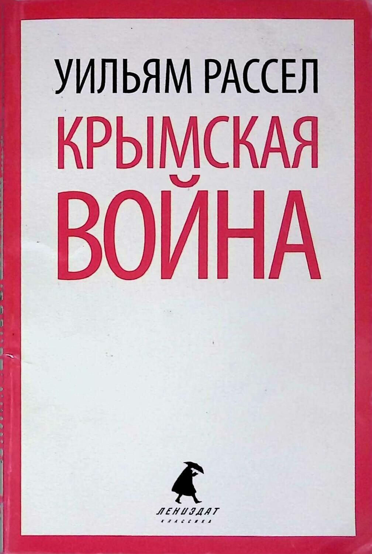 Крымская война; Уильям Рассел