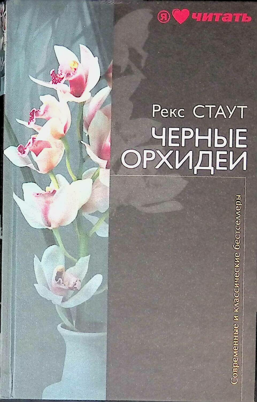 Черные орхидеи; Рекс Ствут