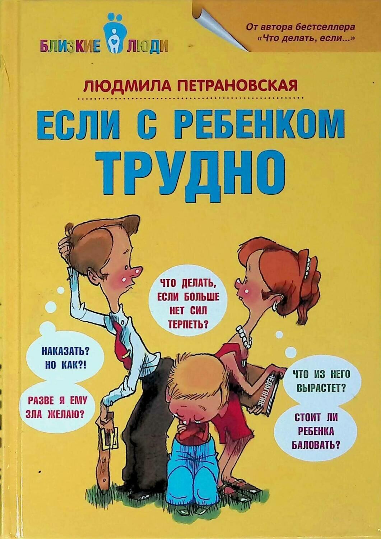 Если с ребенком трудно; Петрановская Л.В.