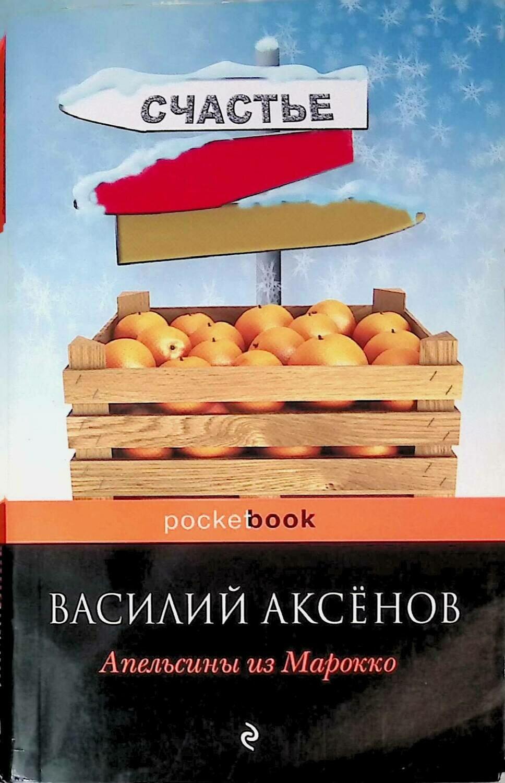 Апельсины из Марокко. ; Василий Аксенов