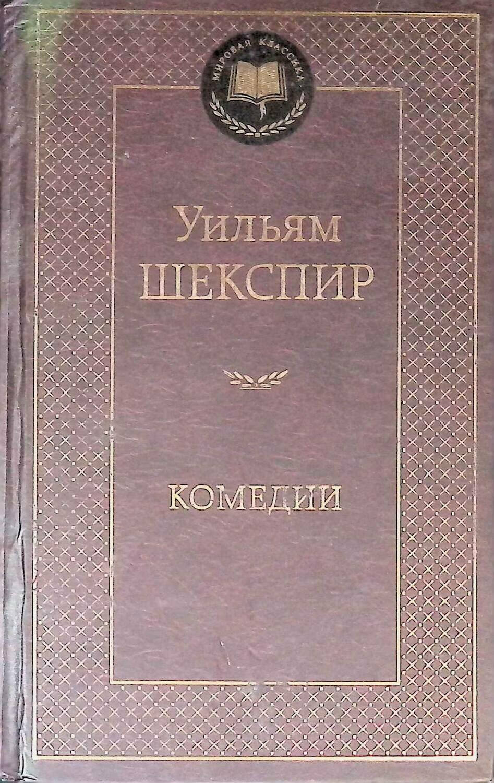 Комедии; Уильям Шекспир