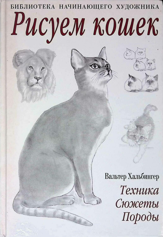 Рисуем кошек; Хальбингер В.