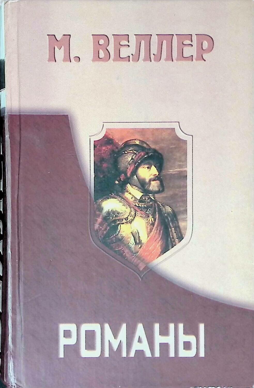 Романы; Михаил Веллер