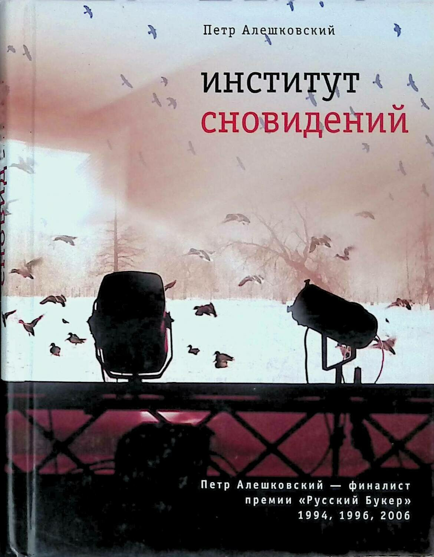 Институт сновидений; Петр Алешковский