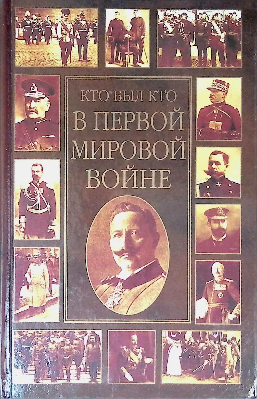 Кто был кто в Первой мировой войне; К. А. Залесский