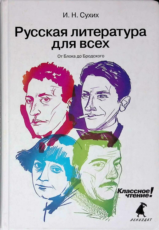 Русская литература для всех. Классное чтение! (От Блока до Бродского); И. Н. Сухих